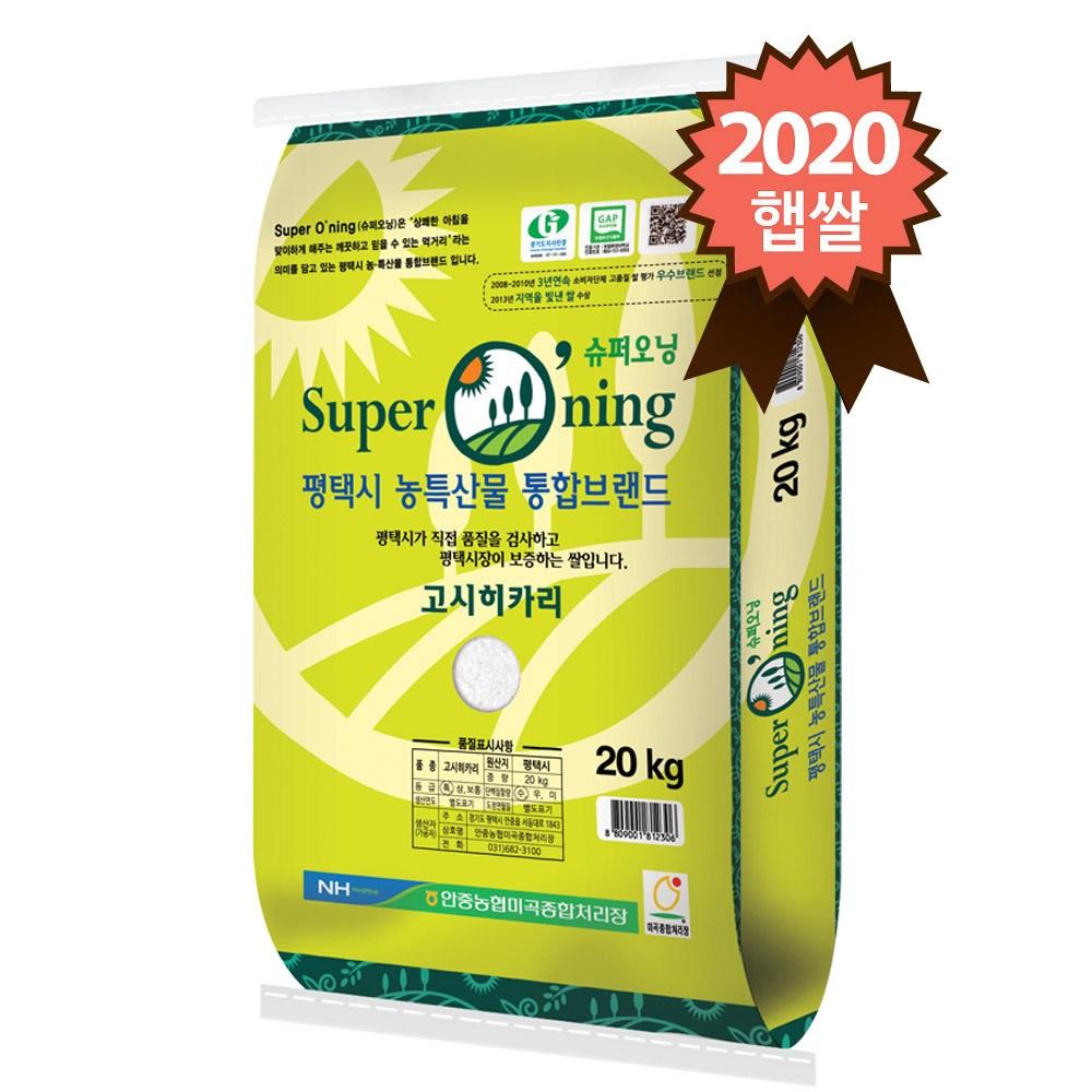 참쌀닷컴 2020년 햅쌀 안중농협 특등급 슈퍼오닝 고시히카리 4kg_10kg_20kg, 1포, 20kg
