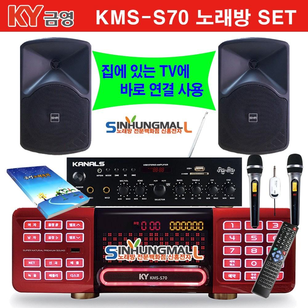 금영 KMS-S70 업소용 가정용반주기 풀세트 최신곡내장 신흥몰 가정용 노래방기기, UHF무선마이크 2Ch