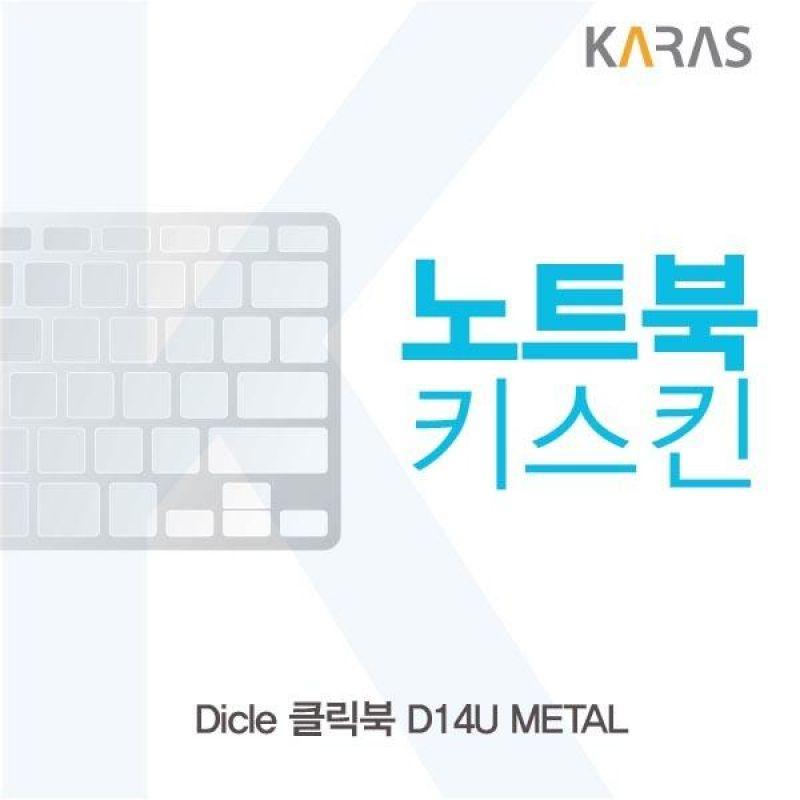 MDG2534 디클 클릭북 D14U METAL 노트북키스킨 자판덮개/노트북키스킨/실리콘/키덮개, 1개, 상세설명참조