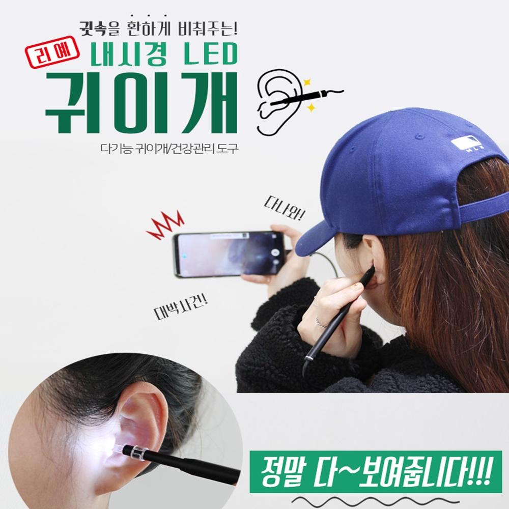 비바엔젤 LED 내시경 카메라 스마트 귀이개 귀청소기 귀지청소 귓밥제거 귀파개 귀후비개 당일발송