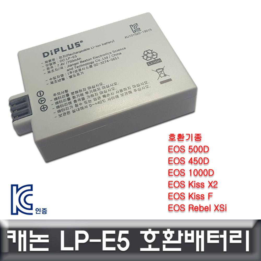 캐논 450D EOS 호환배터리 전용 안정인증제품 KC인증, kdongmall 정성배송 카메라
