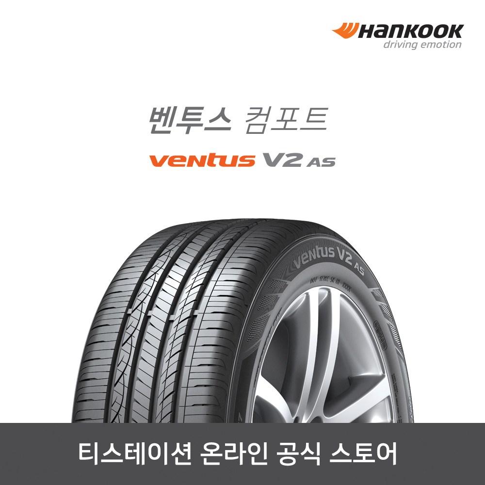 [한국타이어 본사] 벤투스 컴포트(Ventus V2 AS)21555R17, 단품