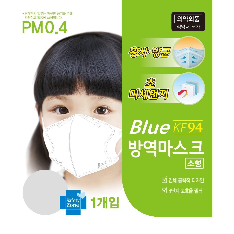 블루 마스크 KF94 소형 유아 어린이 마스크 새부리형 개별포장, 50매
