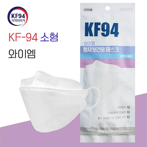 [KF94 소형] 와이엠 국산 황사 미세먼지 차단 마스크 화이트 20매