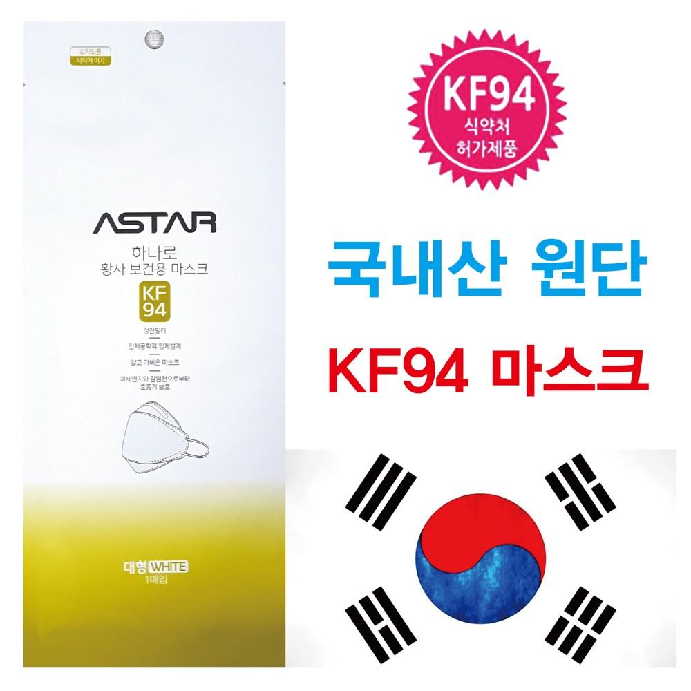 KF94 황사보건용마스크 1팩 대형(성인용), 1개입