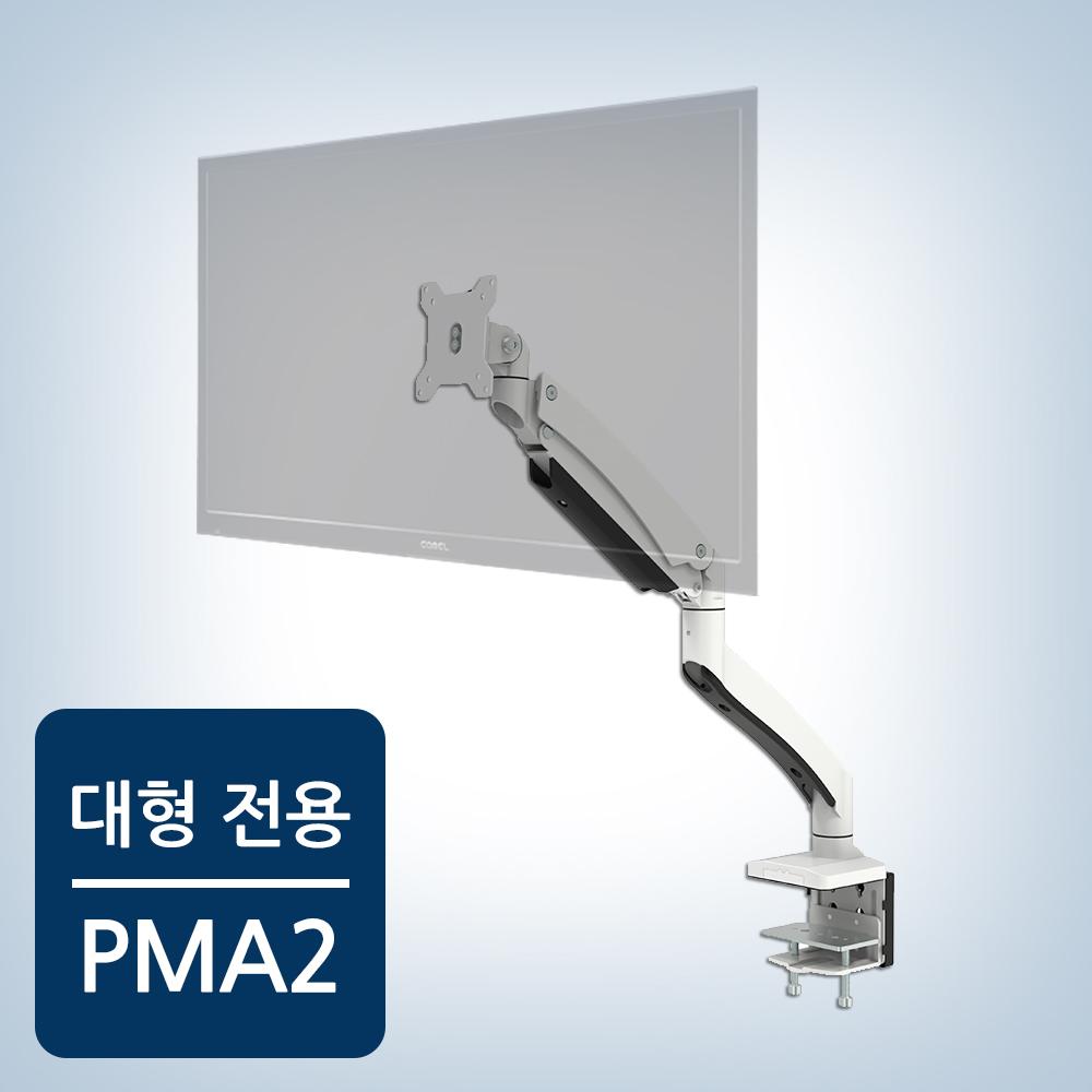 카멜마운트 모니터거치대 PMA-2 대형 게이밍모니터 32인치 거치 가능 싱글 모니터암, 화이트