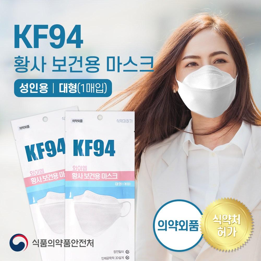 와이엠 KF94 50매 성인용 대형 마스크 화이트 1매입 당일발송