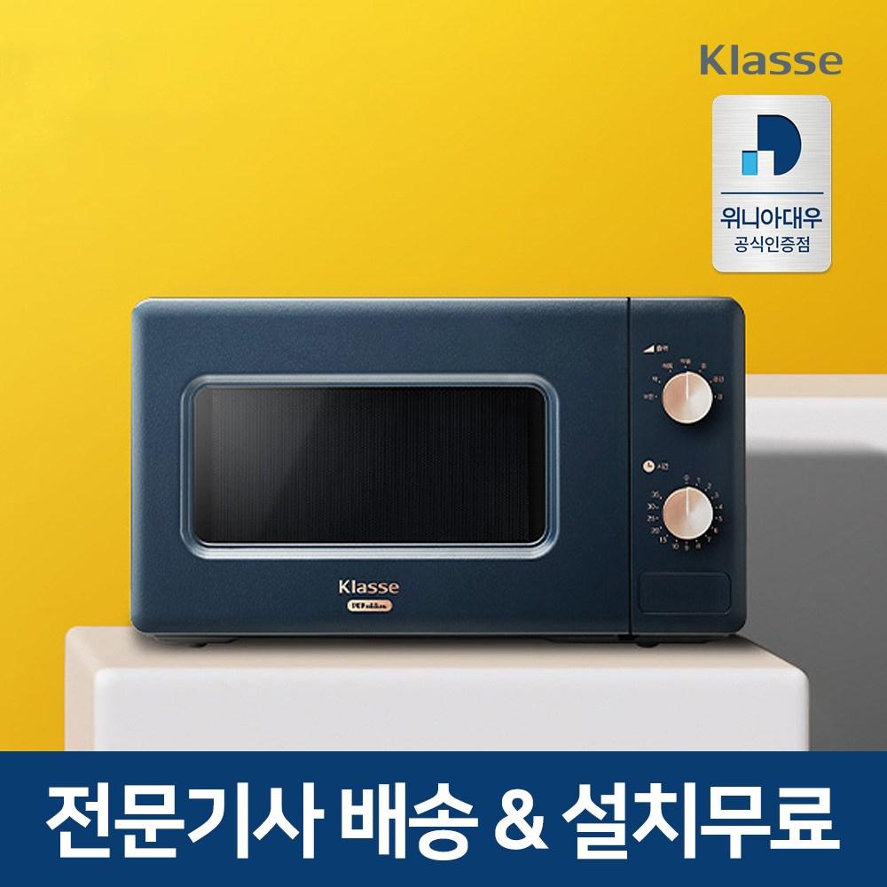 위니아대우 클라쎄 팝 에디션 전자렌지 전자레인지 20L WKRM204DLKP1