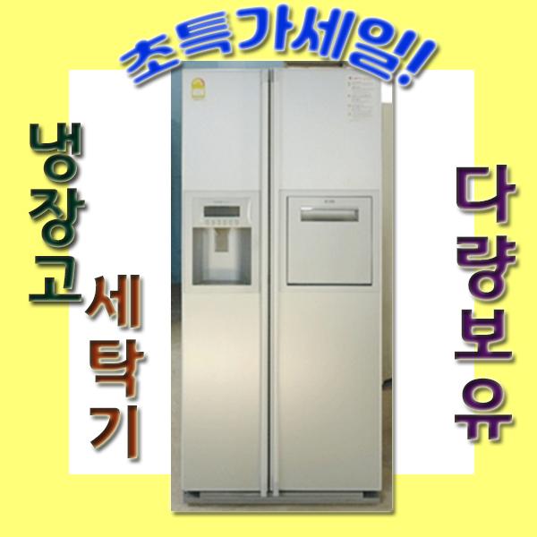 LG DIOS 중고 양문형 냉장고 656L 양문 초특가 세일, 엘지양문형냉장고