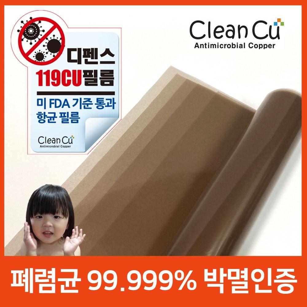 119CU 엘리베이터 항균필름 폭40cmx길이5M 항균스티커 10매포함 클린씨유