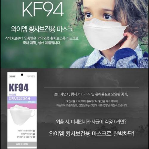 와이엠 KF94 마스크 소형 (50매 1박스), 1팩, 50개