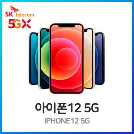 사전예약 APPLE 아이폰12 5G 128GB SKT 완납 (기기변경 공시지원), 상세페이지참조0, 기기변경_선택약정, 상세페이지참조0