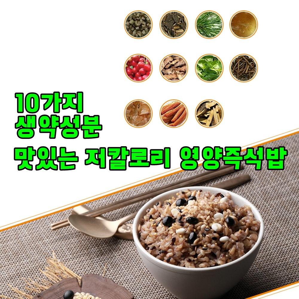 10팩 저칼로리 다이어트 10가지생약성분 건강밥 혼밥 즉석 영양밥 잡곡밥, 20팩