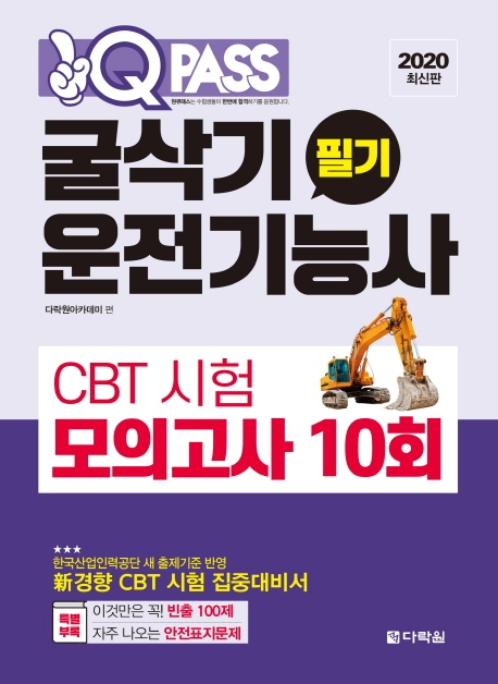 원큐패스 굴삭기운전기능사 필기 CBT 시험 모의고사 10회(2020):신경향 CBT 시험 집중대비서, 다락원