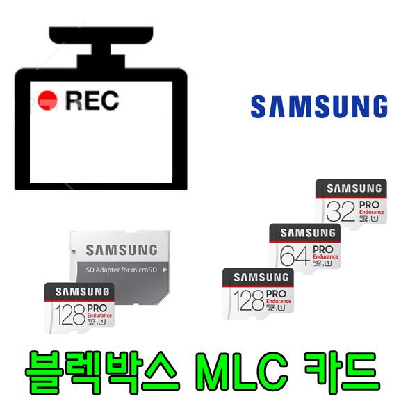 블랙박스 전용 삼성 PRO Endurance MLC 타입 메모리카드 아이나비 QXD950 mini 블랙박스용 32G 64G, 32GB