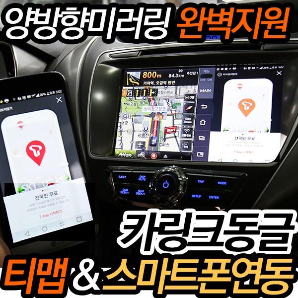카링크(CarLink)스마트폰내비게이션 양방향미러링동글, 카링크미러링동글