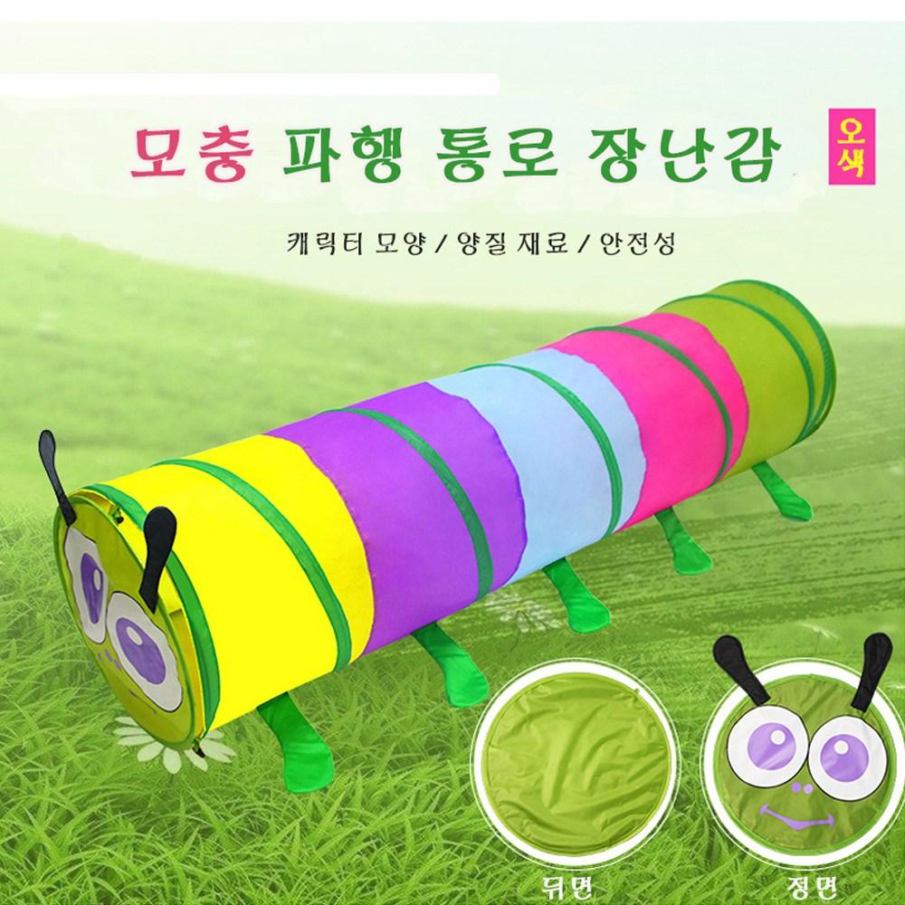 JC오색 모충 파행 통로 실내 놀이 장난감 어린이 선물