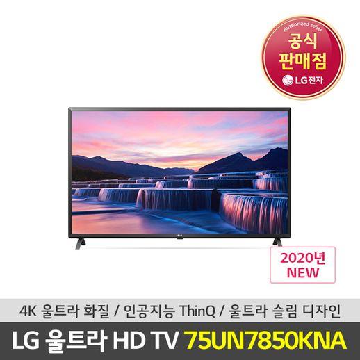 LG 울트라HD TV AI ThinQ(인공지능 씽큐) 75형 75UN7850KNA+우퍼/사운드바, 벽걸이
