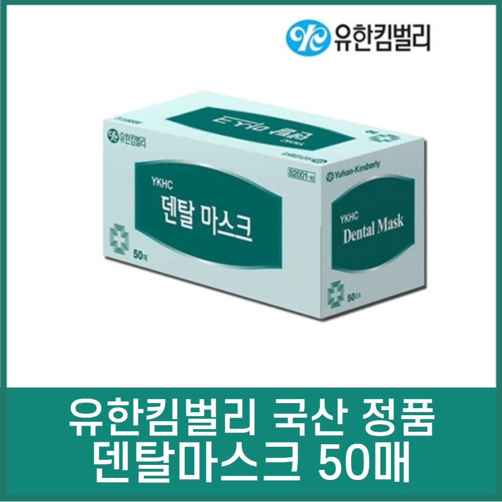 유한킴벌리 덴탈마스크 무료배송 국산 정품 50매, 1개