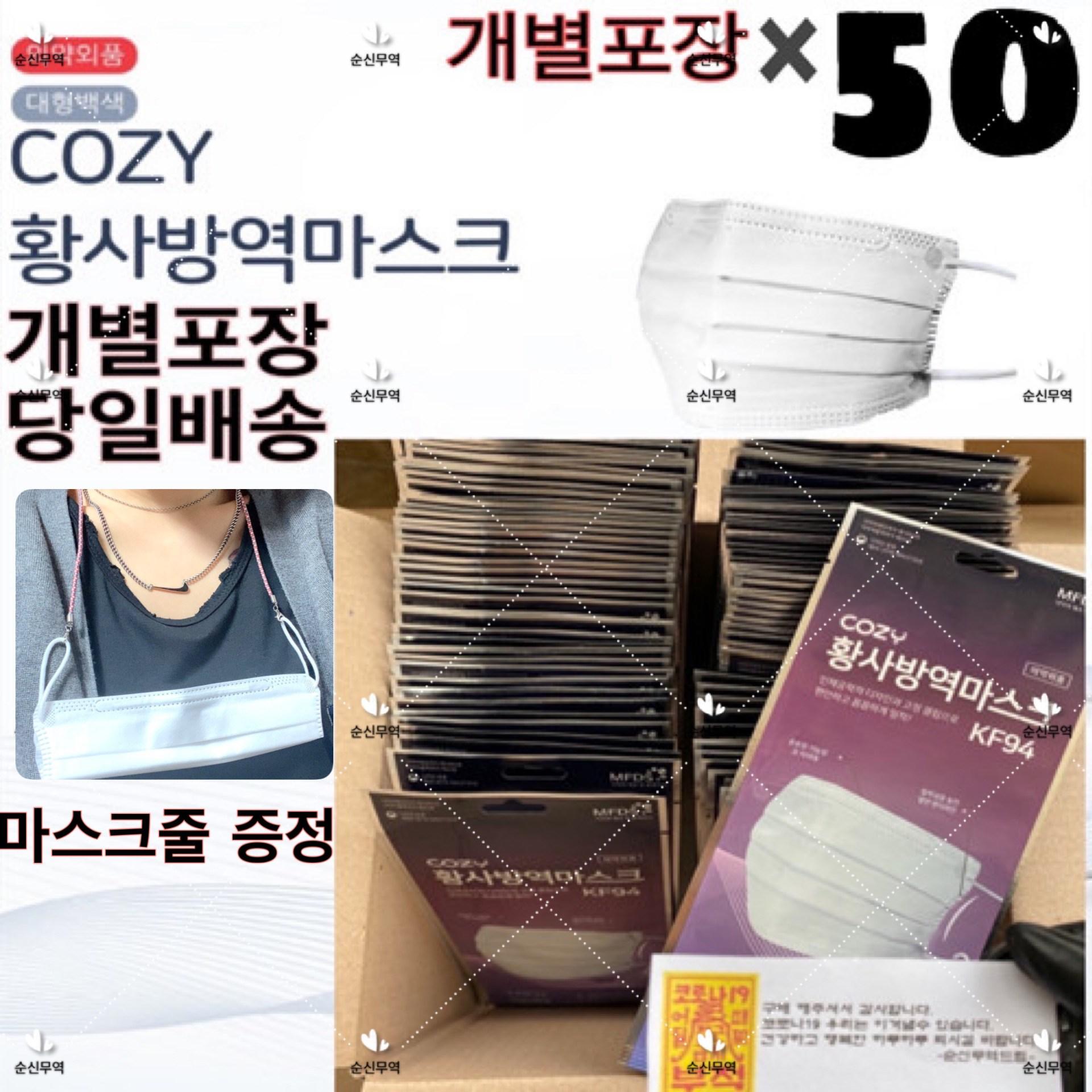 (타임세일)코지COZY KF94 황사방역마스크 개별포장X50_X100개 화이트 국내원단 마스크줄증정 당일배송, 1개입, 50개