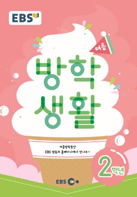 EBS 초등 여름방학생활 2학년(2020), 한국교육방송공사(EBSi)