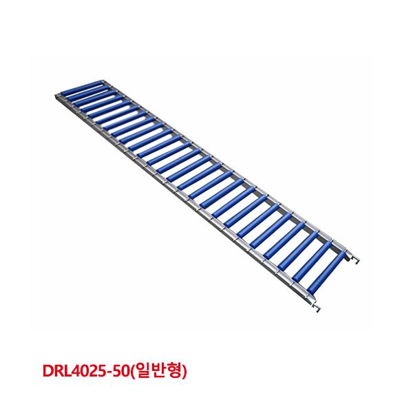 MDT9253 대화콘베어 5670071 롤러컨베이어 DRL4025-50 일반형 일반형/컨베이어/DRL4025-50/5670071