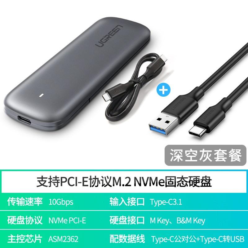 쥬이에루비 케이스 녹연 M2 하드디스크 NVME 페어링 USB31TYPEC 아웃 GEN2고속 판독기 SS D고체 상태, M.2NVMe 하드디스크 케이스 _U