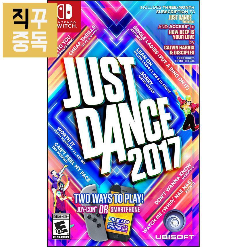닌텐도 스위치 저스트 댄스 2017 Just Dance, 단품