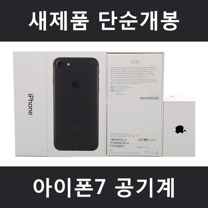 아이폰7 가개통 32GB 무광블랙 A1778, 아이폰7 32GB