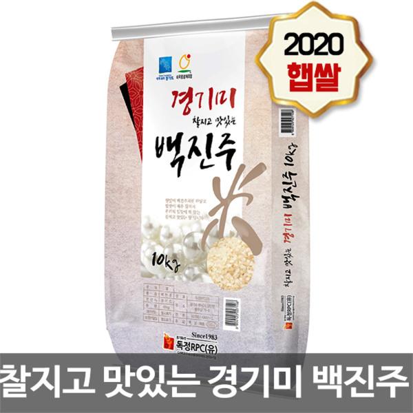 [경기미] 20년산 백진주 10kg / 찰지고 맛있는 백진주, 상세 설명 참조