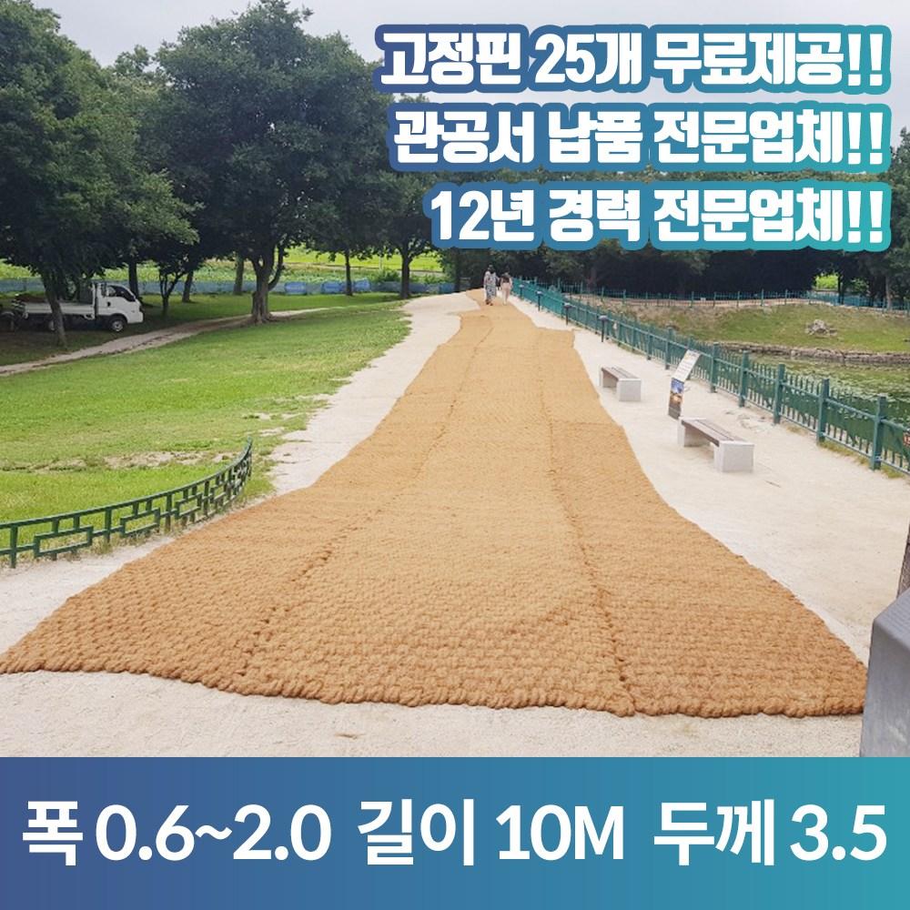 글로벌조경 야자매트 폭 0.6m 0.8m 1.0m 1.2m 1.5m 2.0m길이 10m 두께35T, 1롤