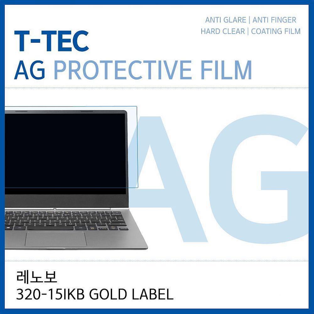 엠케이 레노버 아이디어패드 320-15IKB GOLD LABEL 저반사 액정보호필름 노트북 보호필름, 1