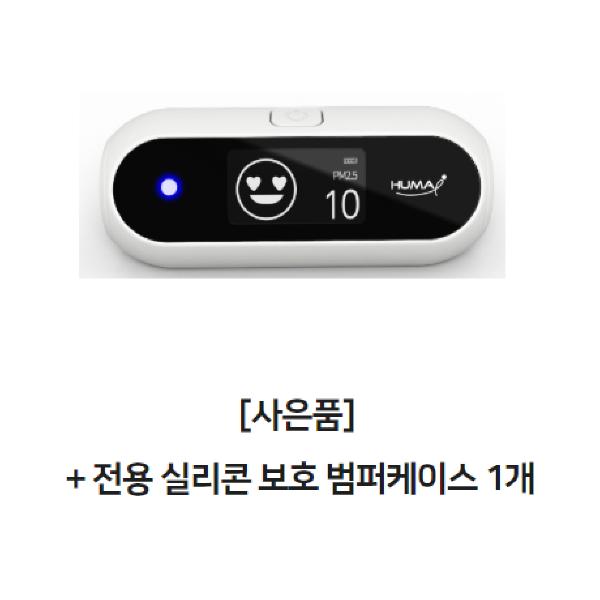 휴마아이 HUMA-I 미세먼지측정기 포름알데히드 실내공기질, 화이트
