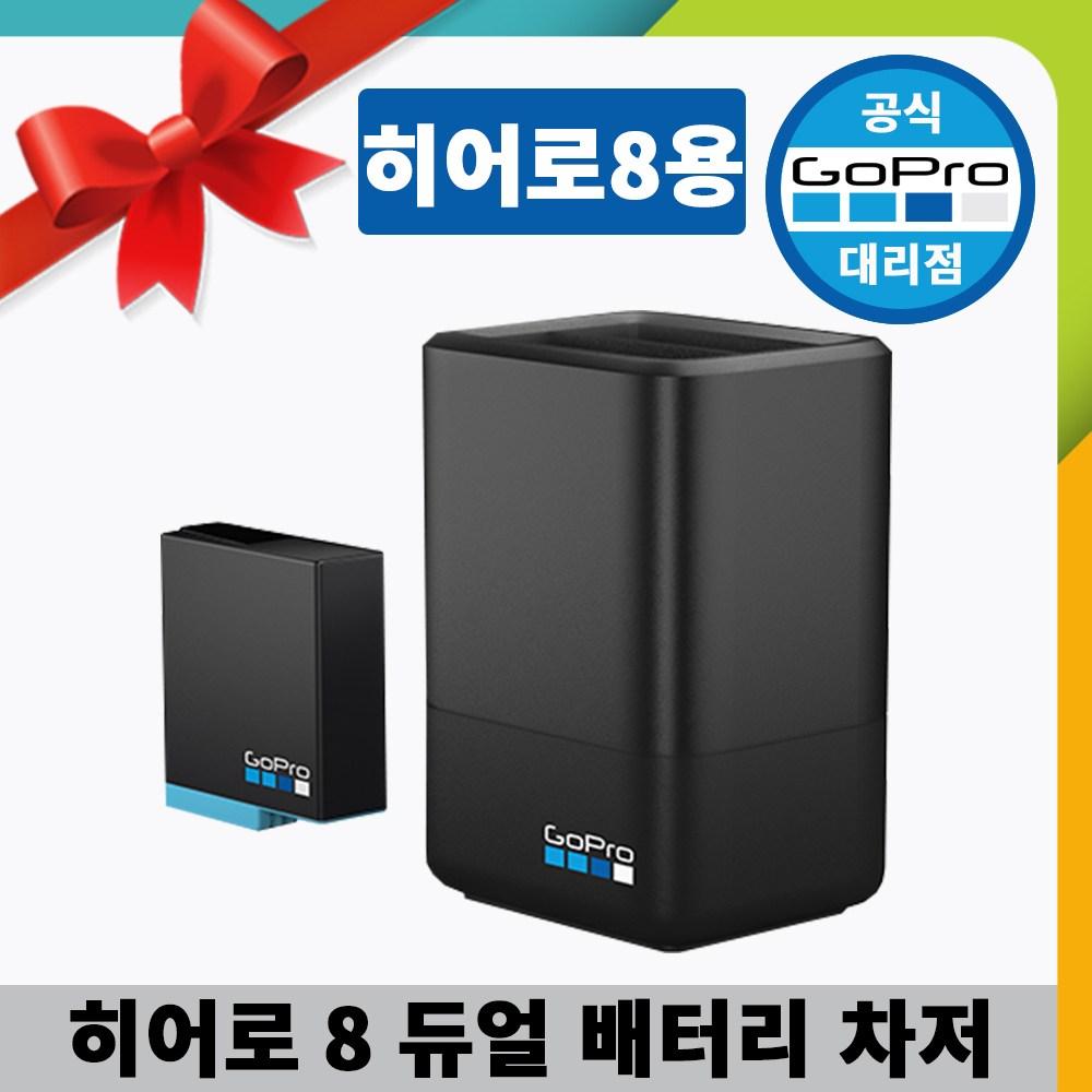 고프로 HERO8 Dual Battery charger / 히어로8 블랙 배터리+충전기
