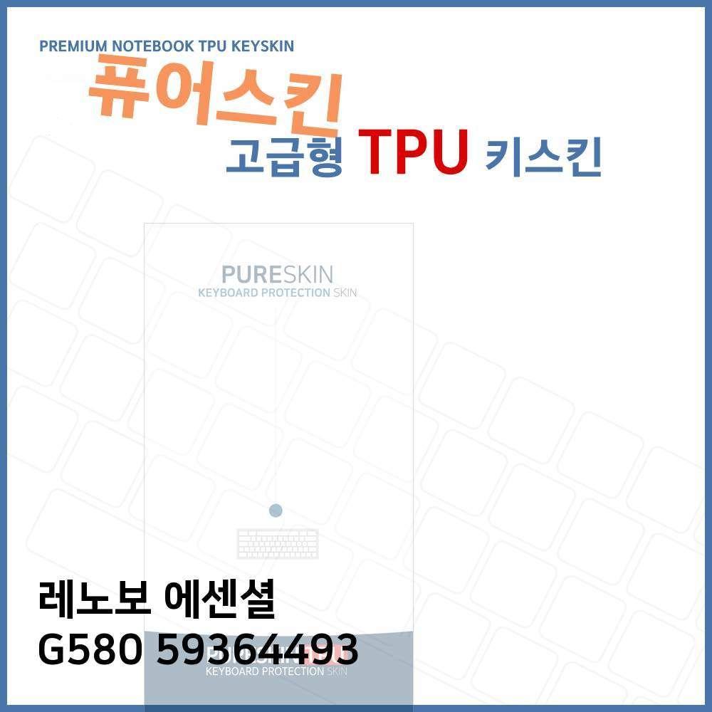 ksw45417 E.레노보 에센셜 G580 59364493 TPU 키스킨 (고급형), 1, 본 상품 선택
