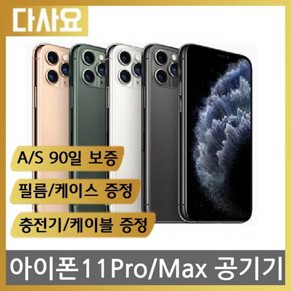 (중고휴대폰)아이폰11프로맥스 사은품증정 게임폰 공기계 무약정 3사 호환 최저가 자급제폰, S급256G, 골드