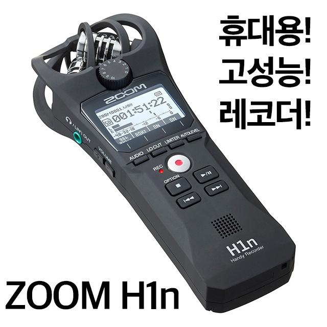 [해외배송]ZOOM H1N 보이스 레코더 ASMR 핸디 녹음기 마이크 2019 최신판, ZOOM H1N (메모리카드 미포함)