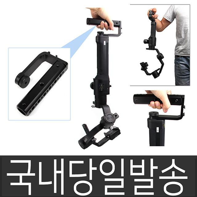 DJI 로닌S SC 공용 리버스 핸들 그립 다양한 제품 연결, 1개, 단일상품