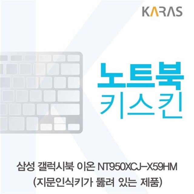 W5CE240 자판덮 키스킨 이물질방지 삼성 갤럭시북 NT950XCJ-X59HM 키덮 노트북 노트북A타입 실리콘 노트북용 액세서리, WN 1, WN 본상품선택