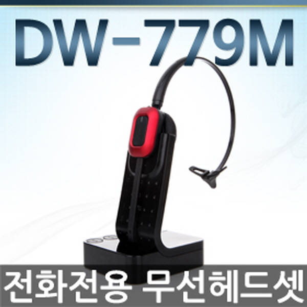 FreeMate DW779 무선헤드셋, DW779/ 전화전용 무선헤드셋(리프터포함)