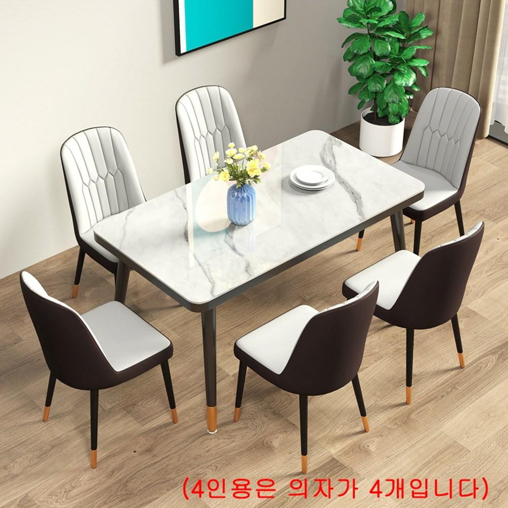 AL 6인용 4인용식탁세트 대리석무늬 강화유리식탁 세트 모던식탁의자 북유럽풍식탁 다이닝테이블 식탁세트의자, 4인식탁의자세트(화이트)100x60cm