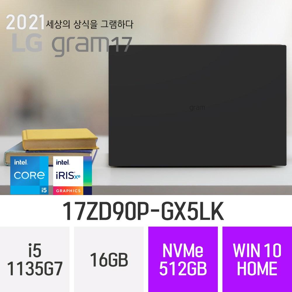 LG 2021 그램17 17ZD90P-GX5LK, 16GB, 512GB, 윈도우 포함