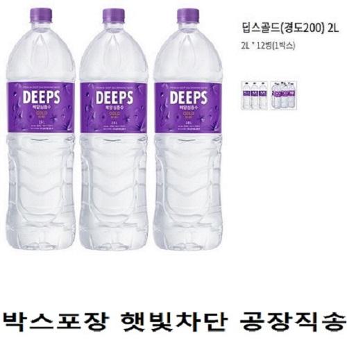 딥스 해양심층수 딥스골드 2L 12병(pet) 안전박스포장배송(햇빛차단)공장직송, 12통
