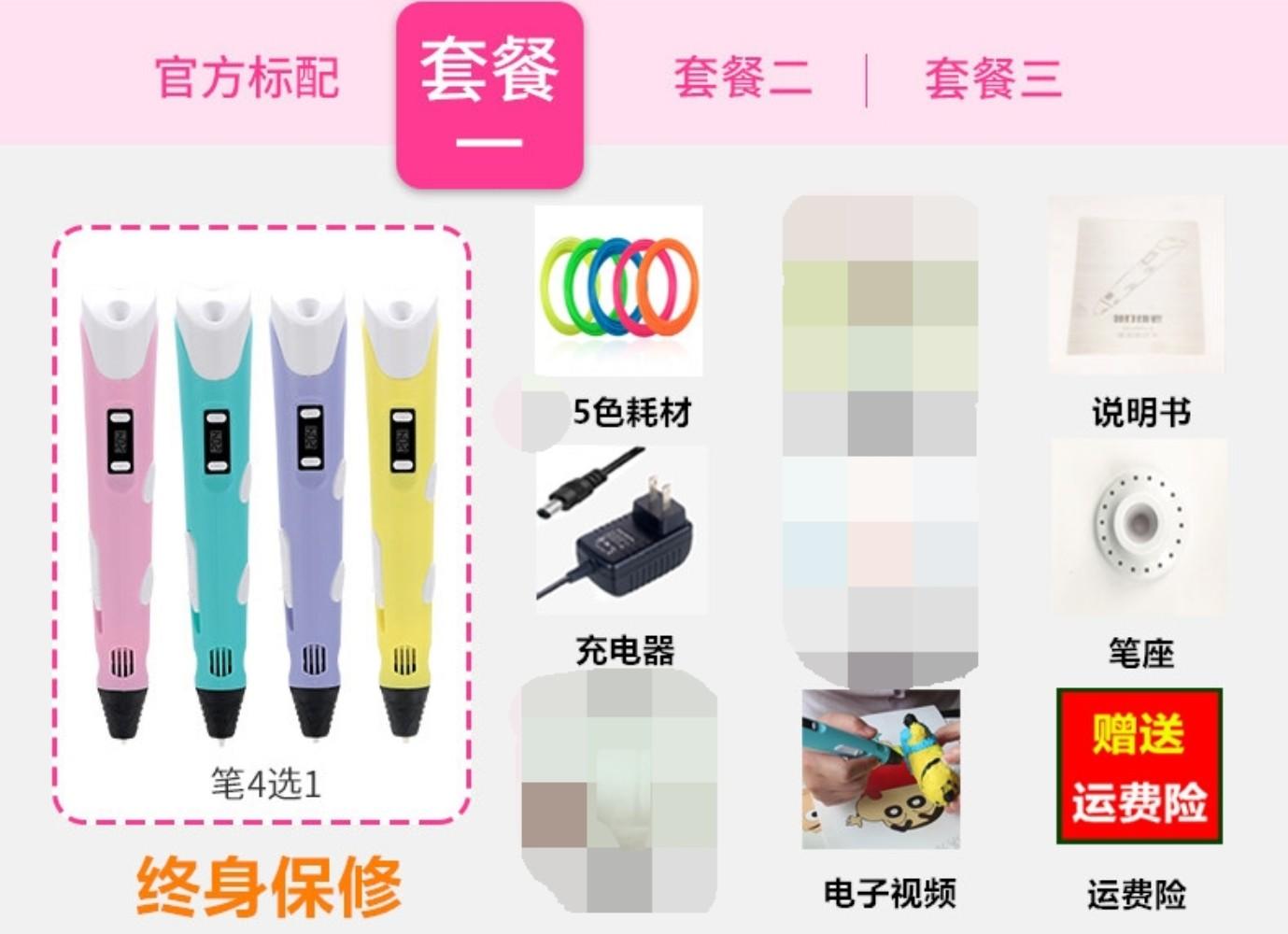 3D 펜 쓰리디 사나고 입체 매직 펜 DIY만들기, 보라색 펜 + 5 색 10 미터 소모품