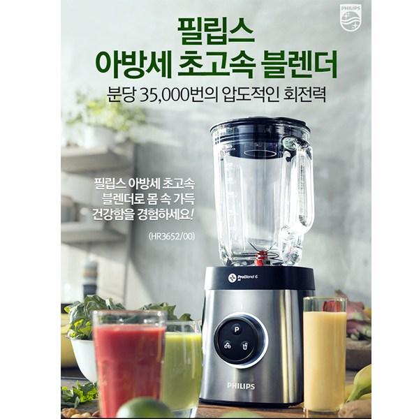 필립스 믹서기 HR3652 아방세 블렌더 스무디 블렌딩 유리용기, HR3652/00
