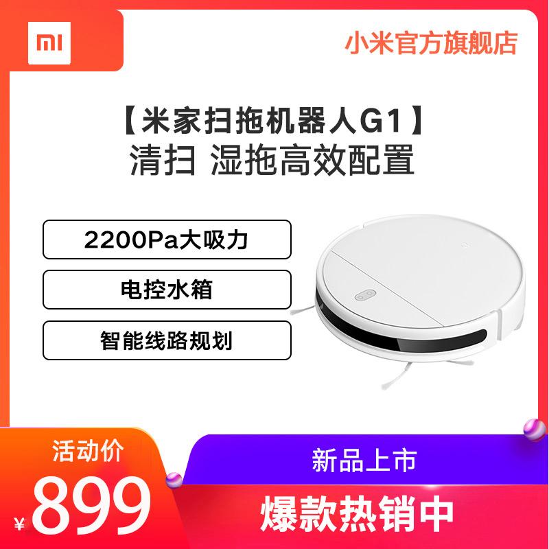 100809 Xiaomi Mijia 청소 로봇 G1 스마트 홈 자동 청소 및 청소 통합 기계 청소 진공 청소기 3 대 1 MIJIA/米家, 화이트 표준