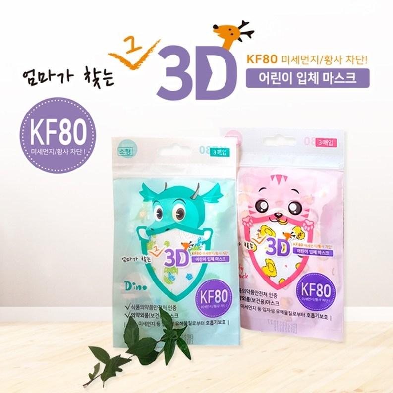 엄마가 찾는 그 3D 마스크 KF80 오리 입체 캐릭터 일회용 아동 어린이용, 1개, 3매