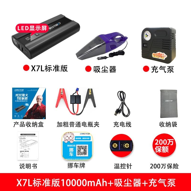 전기 휴대용 자동차 차량용 비상 전원 12V 다용도 다기능 USB 충전 배터리 점프 스타터, X7L 스크린 디스플레이 업그레이드 + 표준 굵은 체 버전 + 진공 청소기 + 에어 펌프개