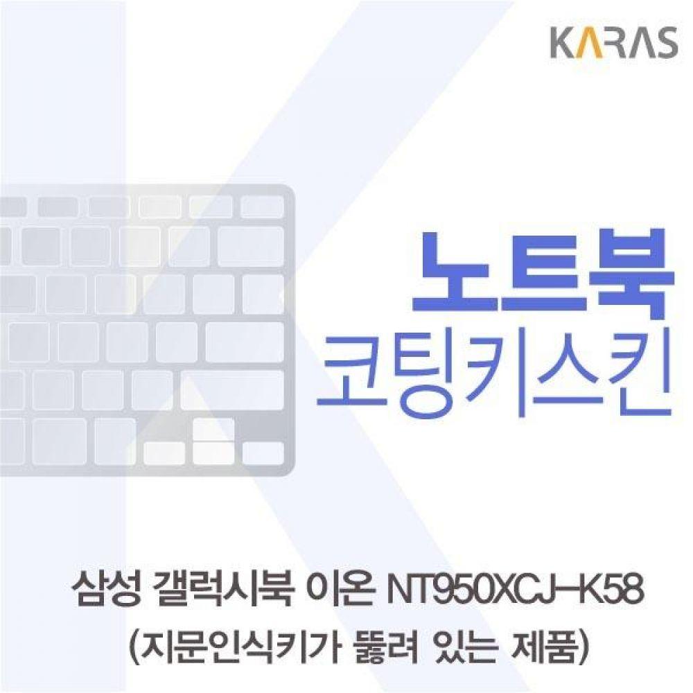 삼성 갤럭시북 이온 NT950XCJ-K58 코팅키스킨(A타입), 1, 단일색상
