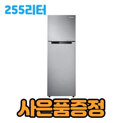 삼성 2도어 냉장고 255L RT25NARAHS8 (전국무료배송)